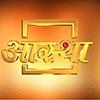 AasthaTV logo